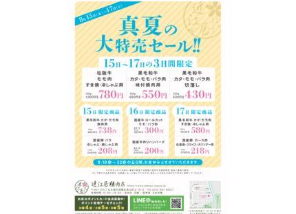 近江屋精肉店では8月12日から18日の三日間で真夏の大セールを開催しています!