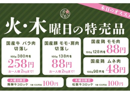 近江屋精肉店特売品紹介