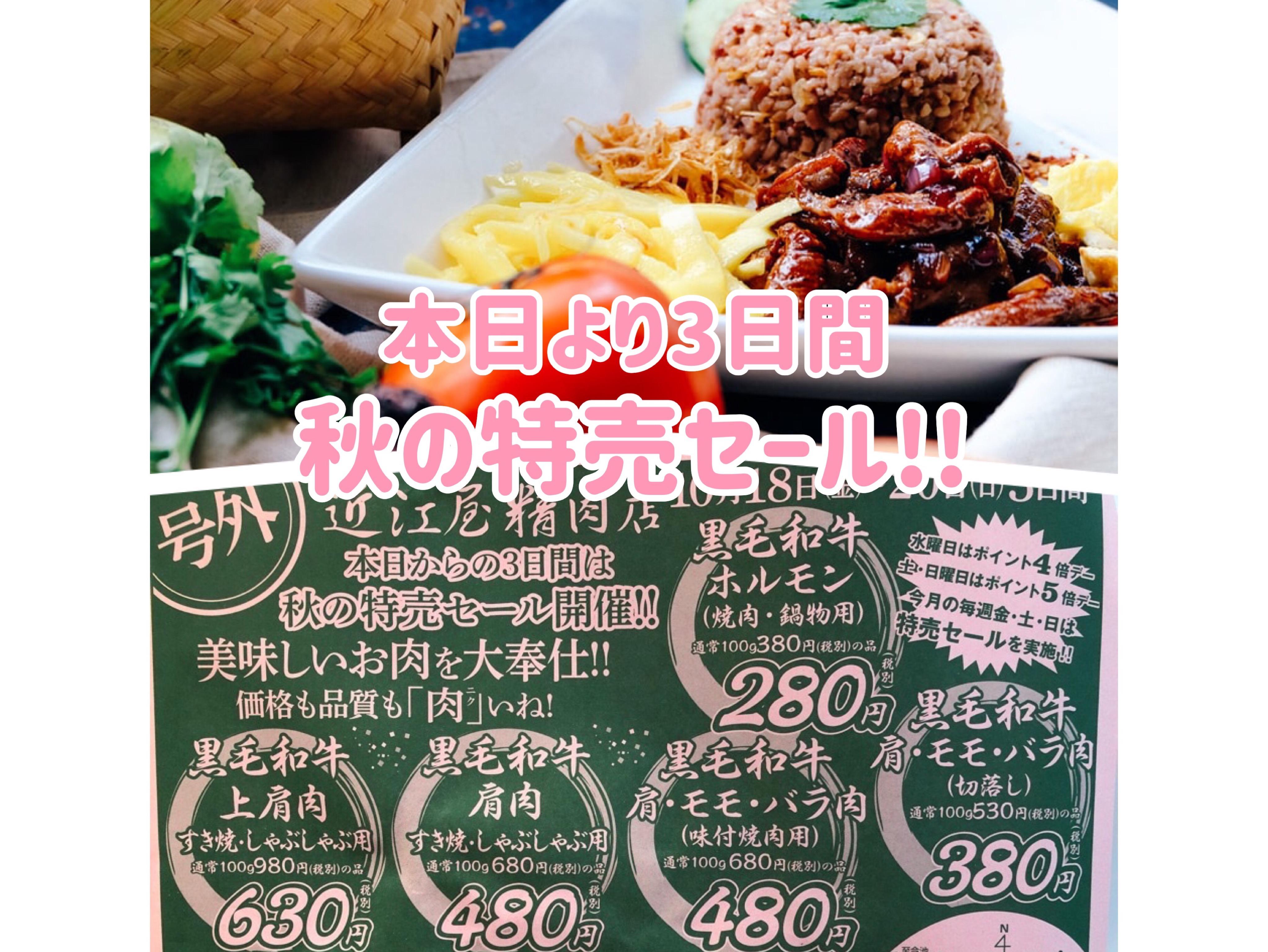 近江屋精肉店秋の特売セール