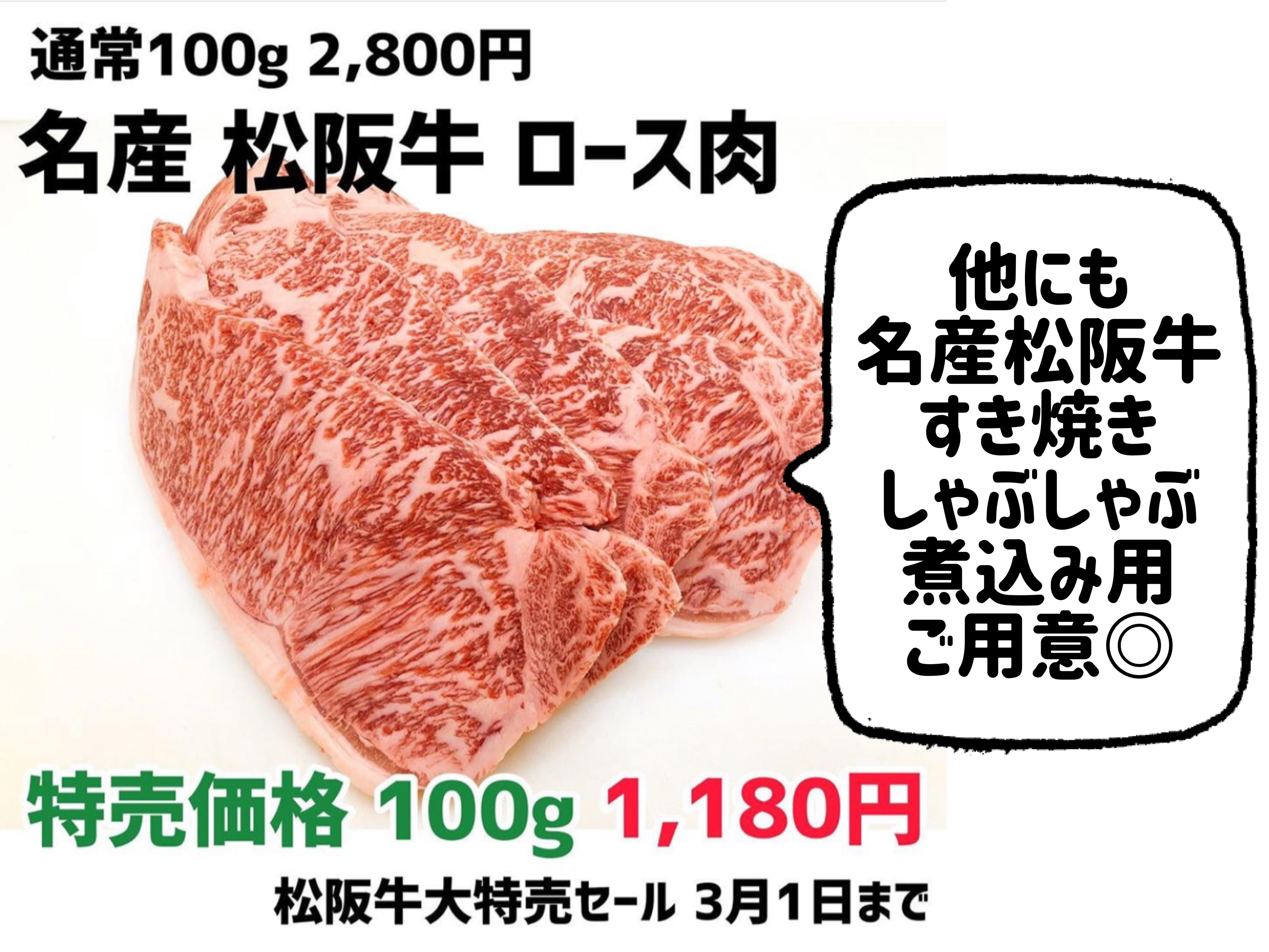 カラダづくりを応援!松阪牛フェア!
