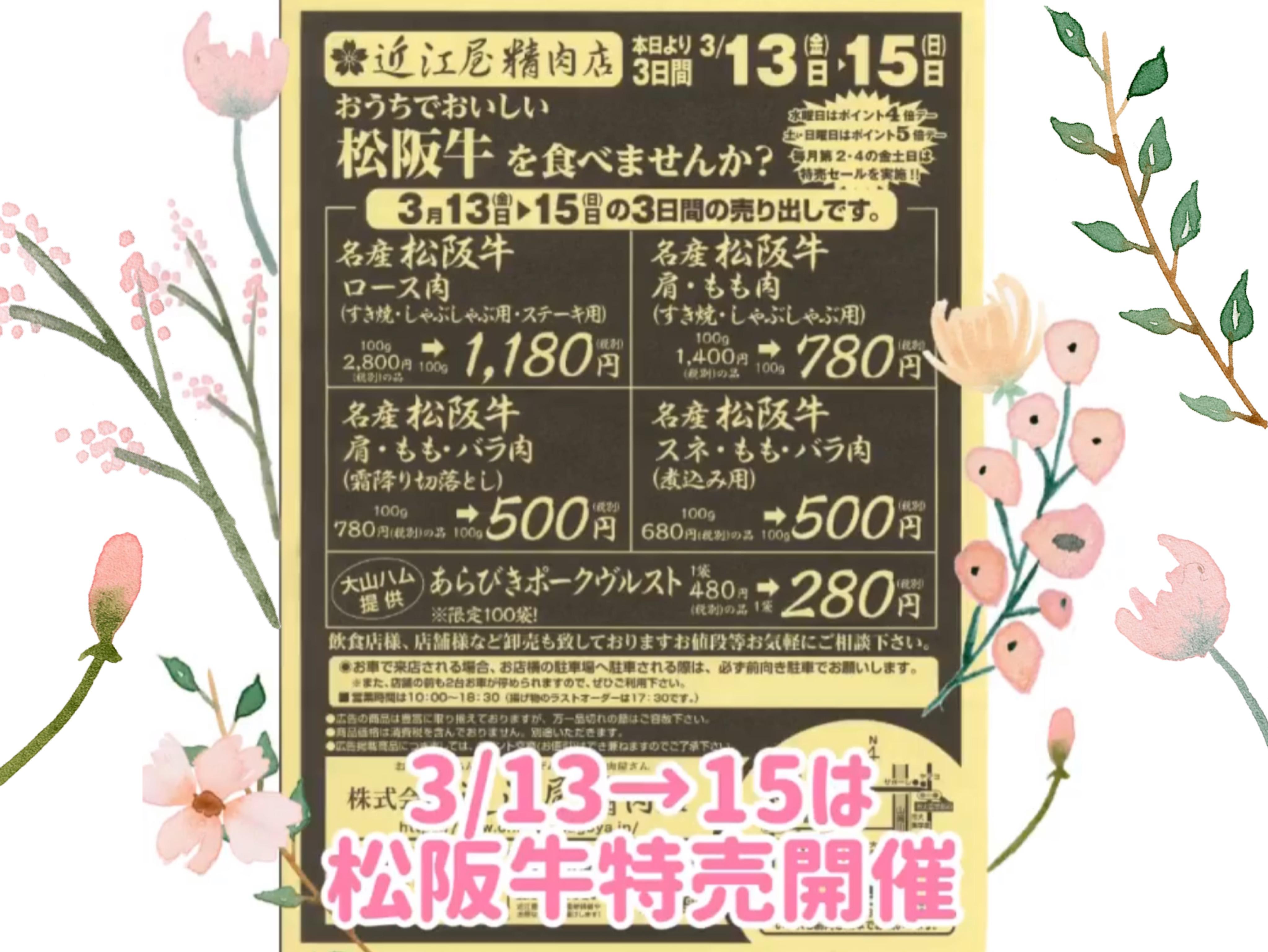 3/13〜15までの名産松阪牛特売の告知です!