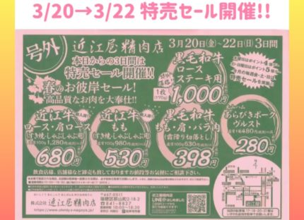 3/20〜22 春のお彼岸セール!