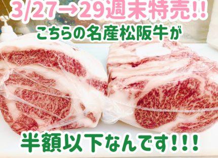 3/27から三日間!外食よりも贅沢な松阪牛セール!