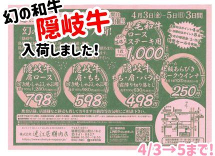 4/3〜5は!幻の隠岐牛特売!