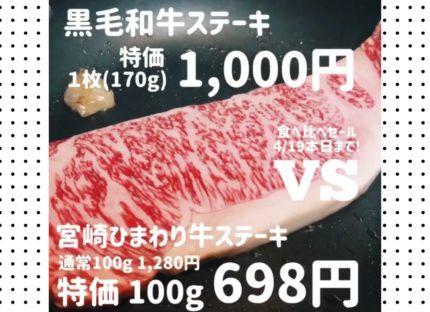 黒毛和牛VS宮崎ひまわり牛セール!