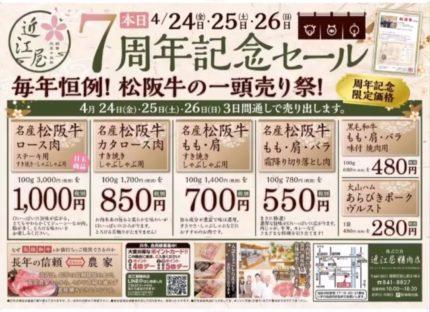 7周年記念松阪牛丸ごと一頭特売セール告知!