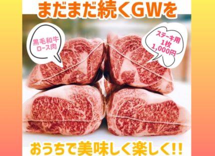 GWスペシャルセール!