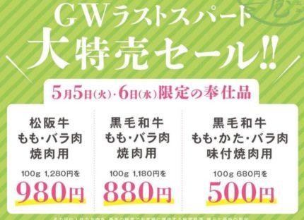 明日からGWラストスパート特売!