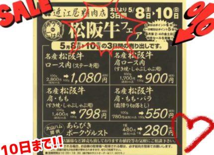 5/8~10は松阪牛大特売!