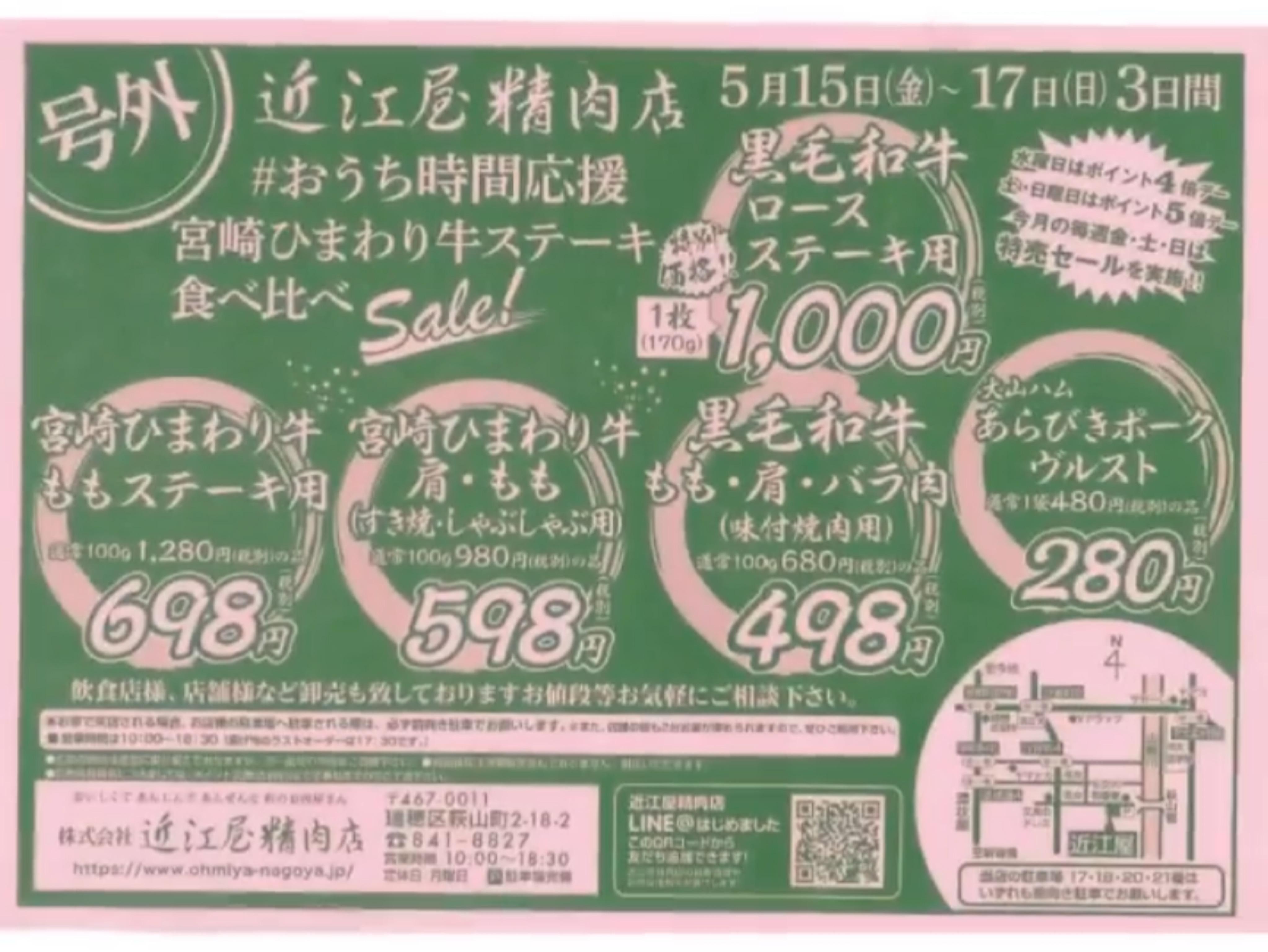 再戦!黒毛和牛VS宮崎ひまわり牛セール!
