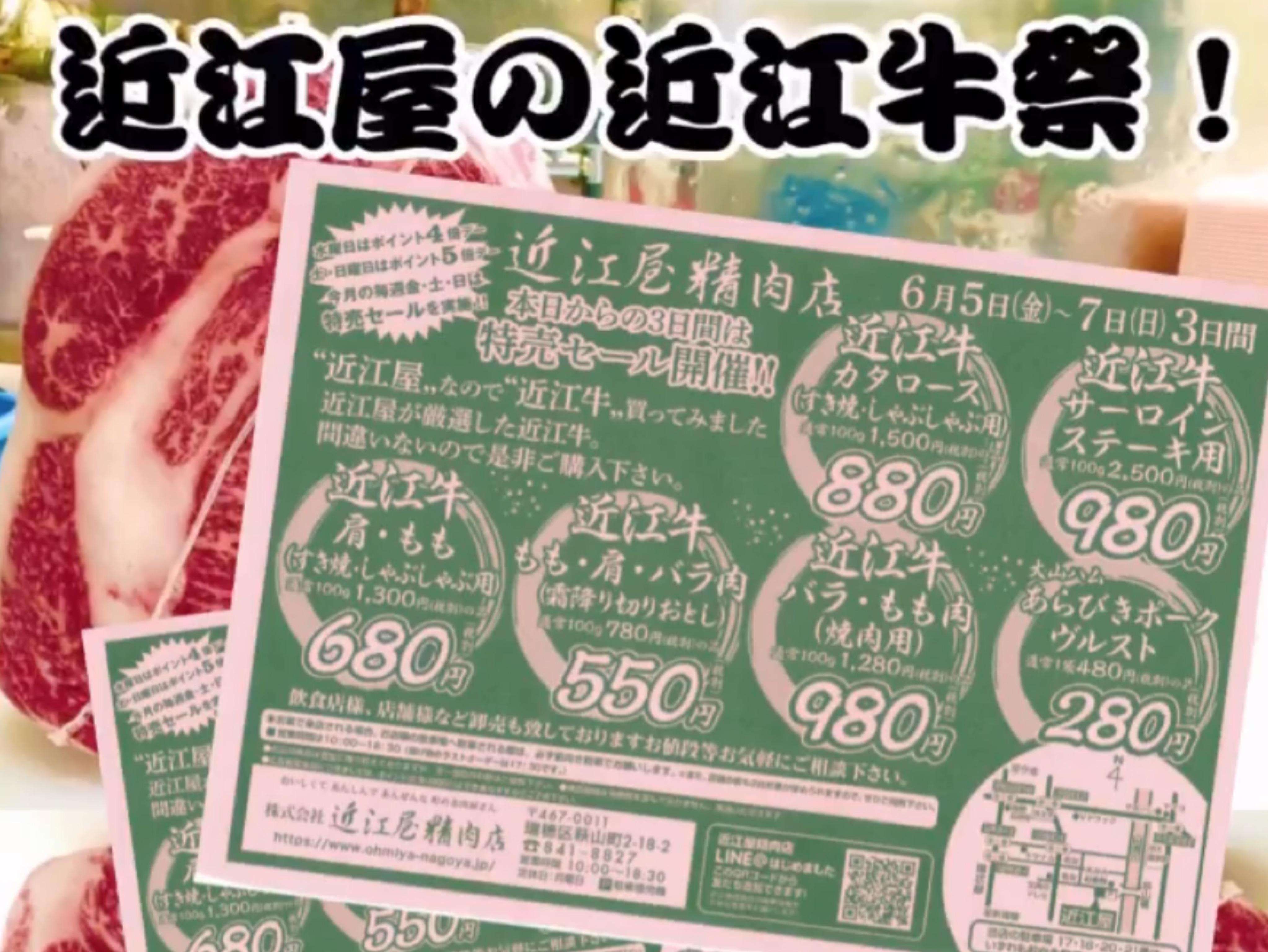 近江屋の近江牛祭!遂に開催!