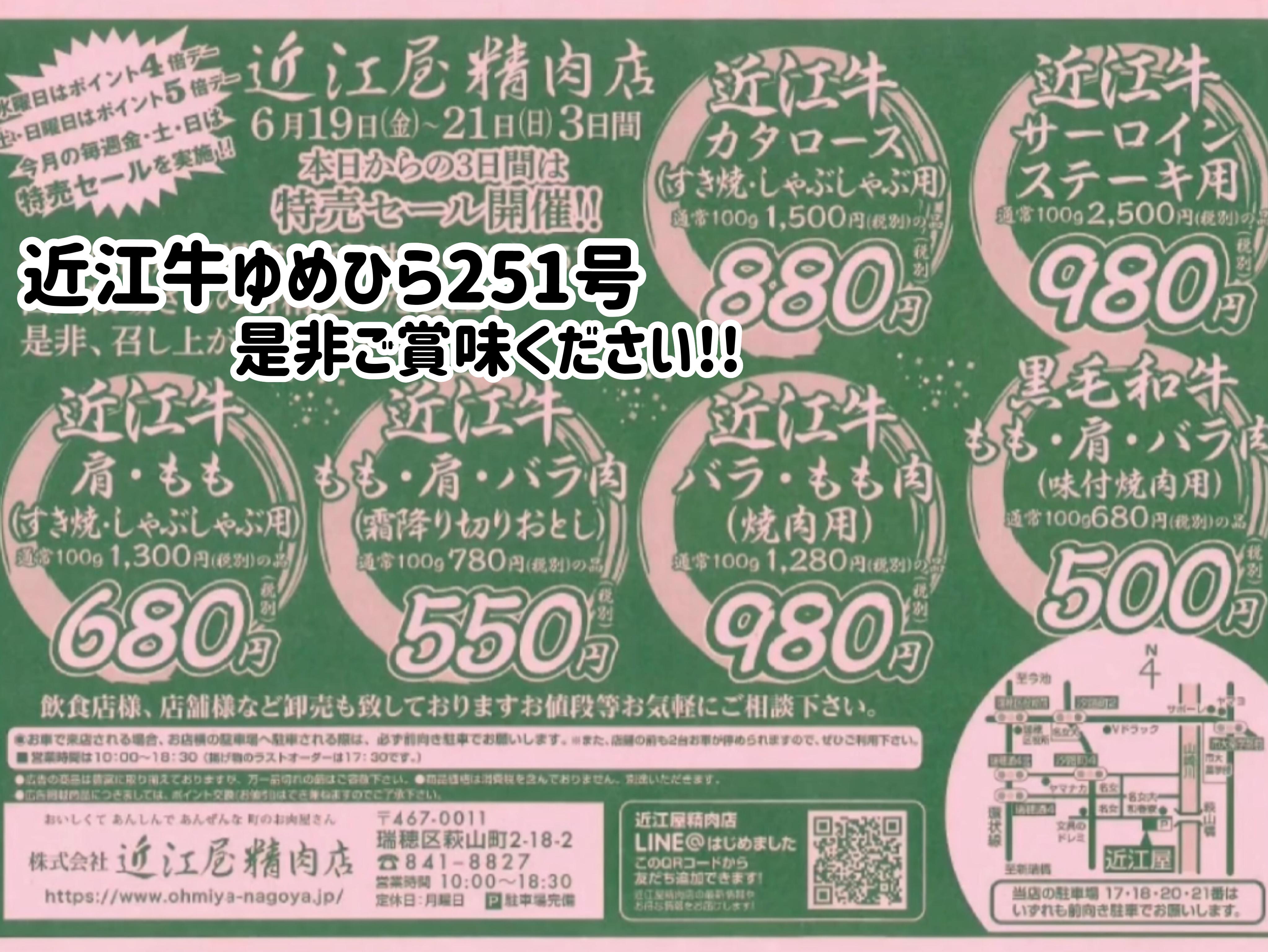 6/19~21 父の日応援&近江牛セール!