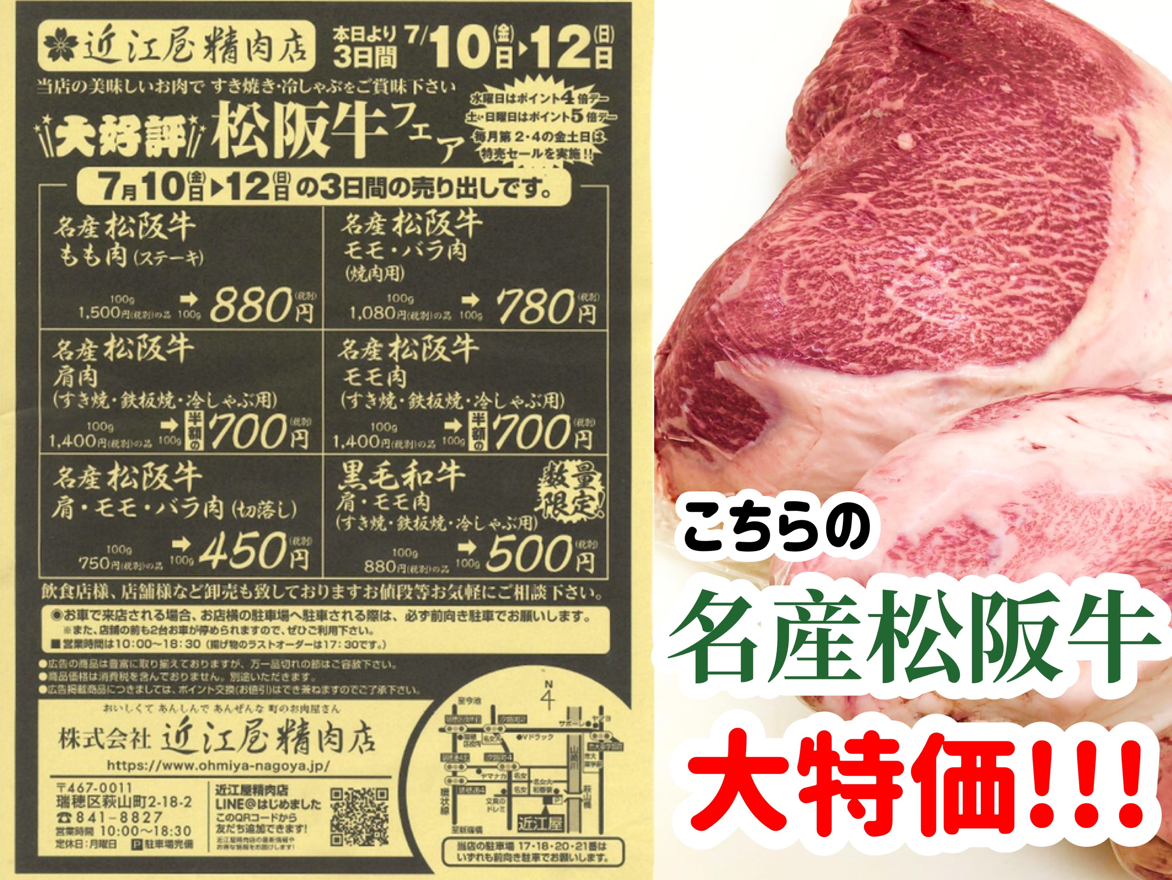 名産松阪牛をあなたは食べたことがありますか!?