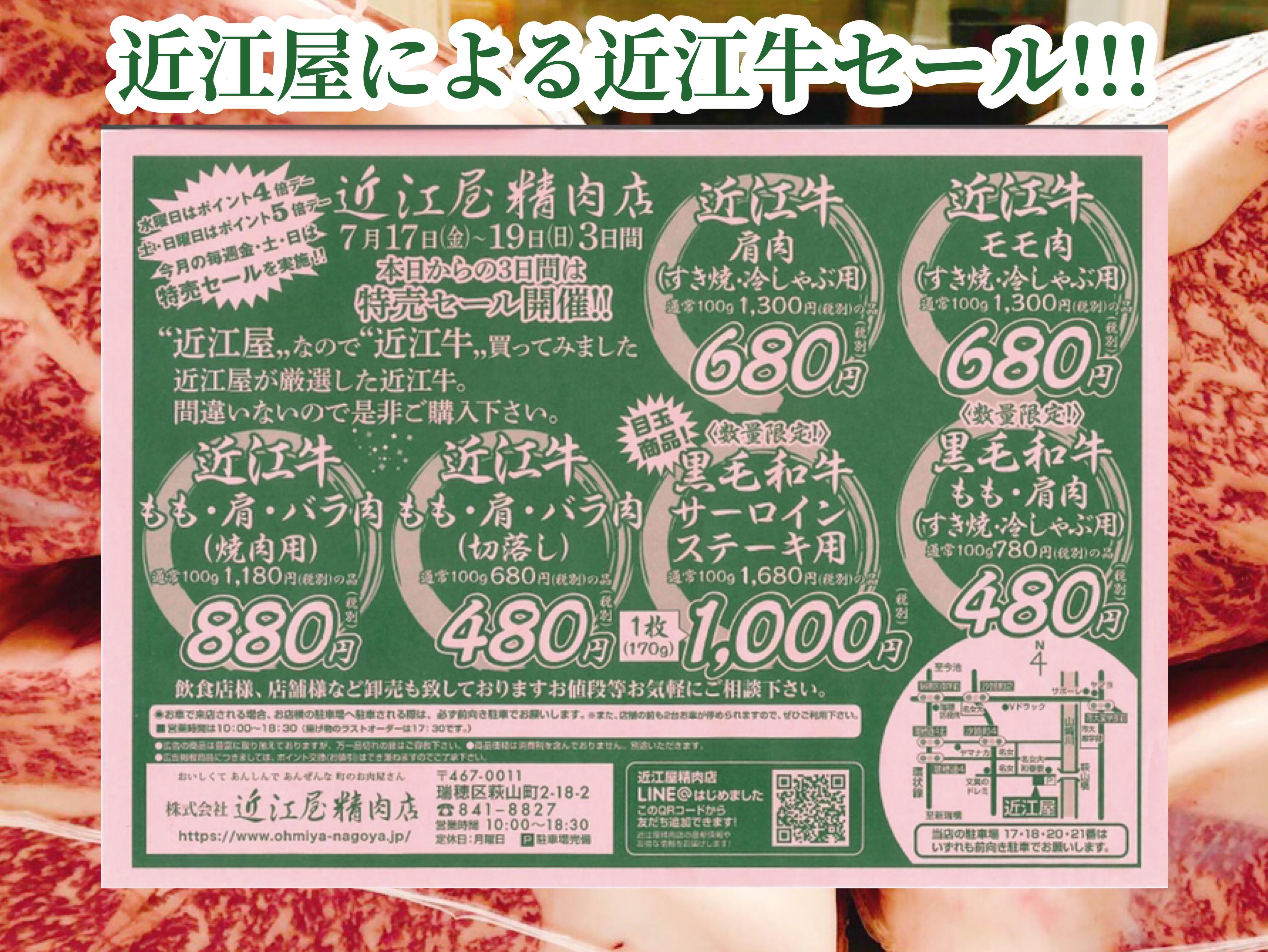 近江牛セール