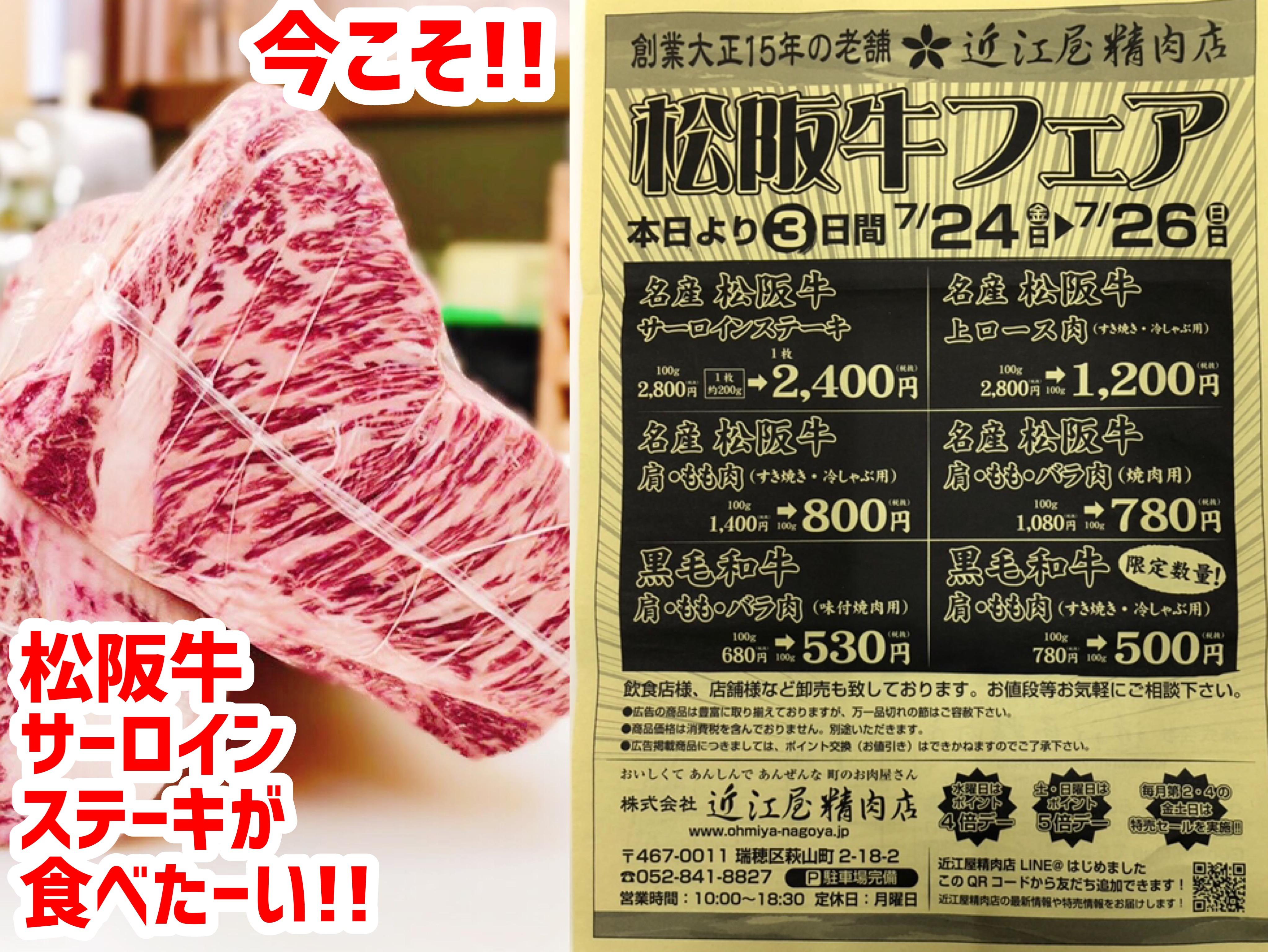 7/24〜26名産松阪牛特売告知〜!