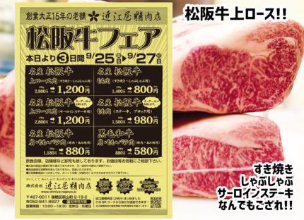 松阪牛サーロイン大放出特売!