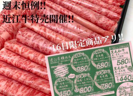 近江牛&黒毛和牛!熱いタッグの週末特売告知!