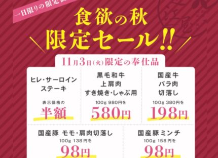 超豪華!食欲の秋!文化の日限定特売!