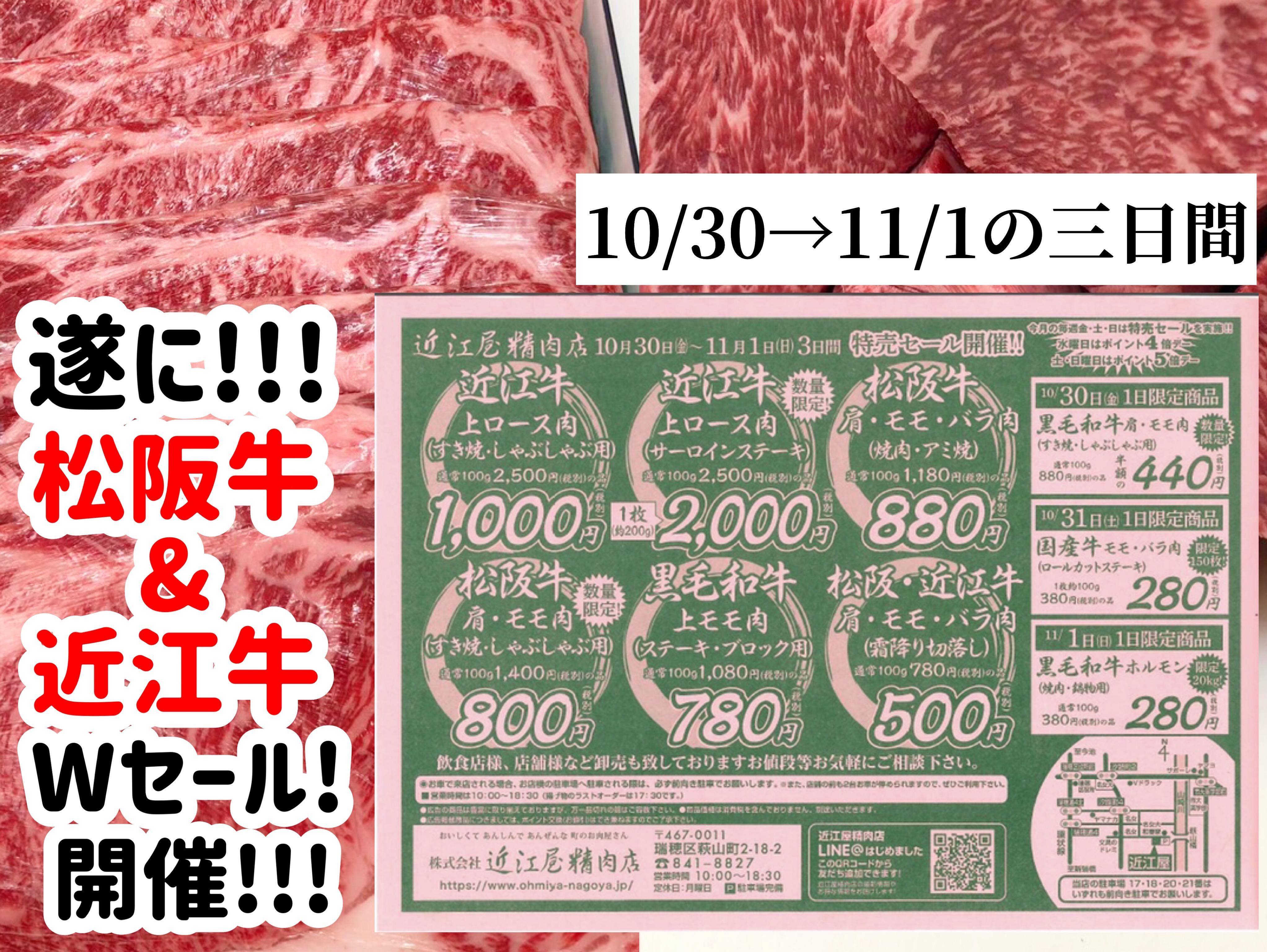 お鍋だよ!松阪牛&近江牛W特売開催!