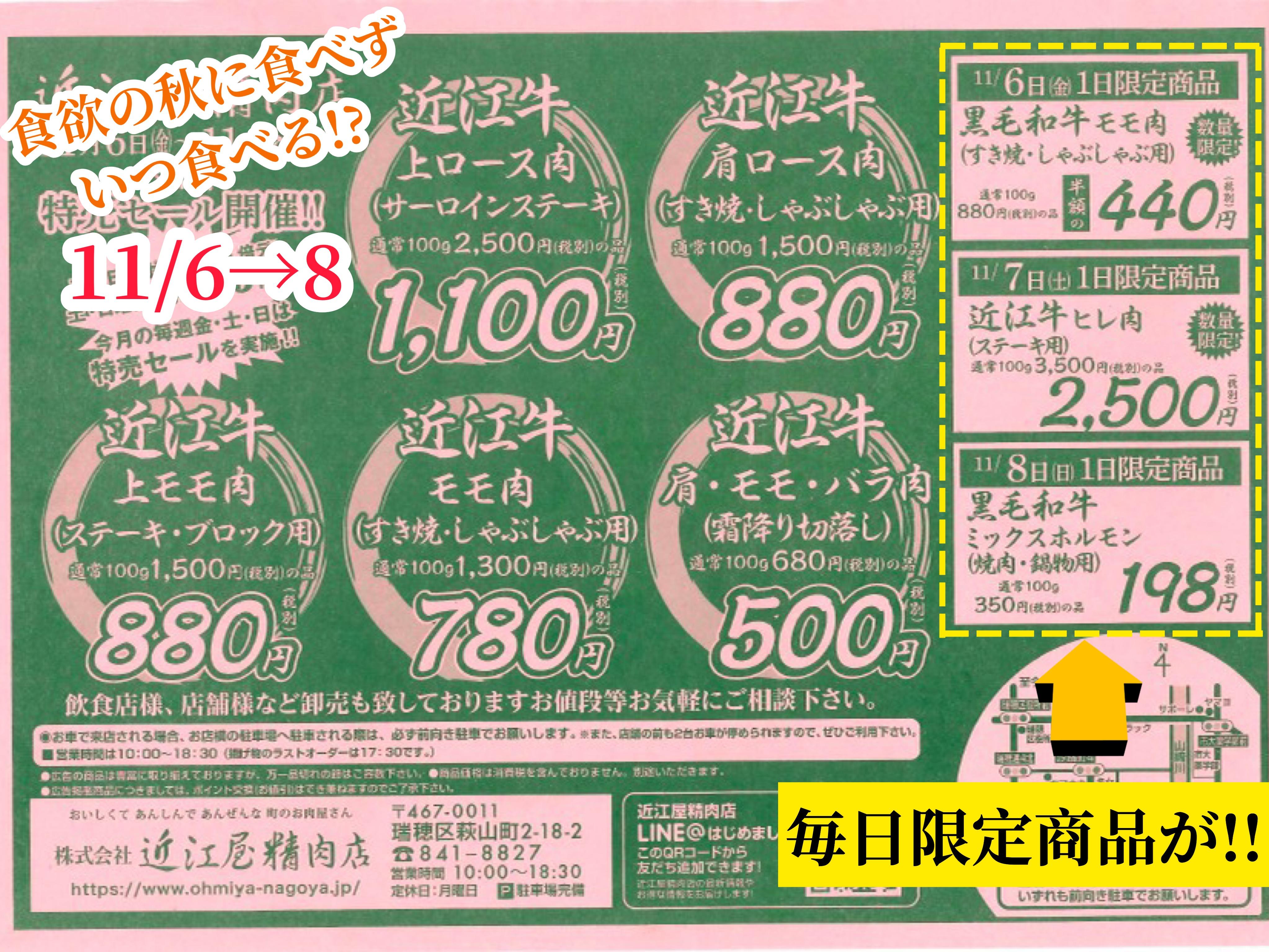 近江牛特売セール!期間中日替わり商品も!