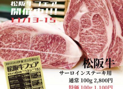 週末特売!今回は松阪牛フェアです