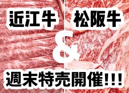 近江牛&松阪牛 夢の共演特売!