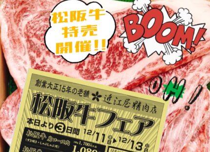 超絶怒涛の松阪牛
