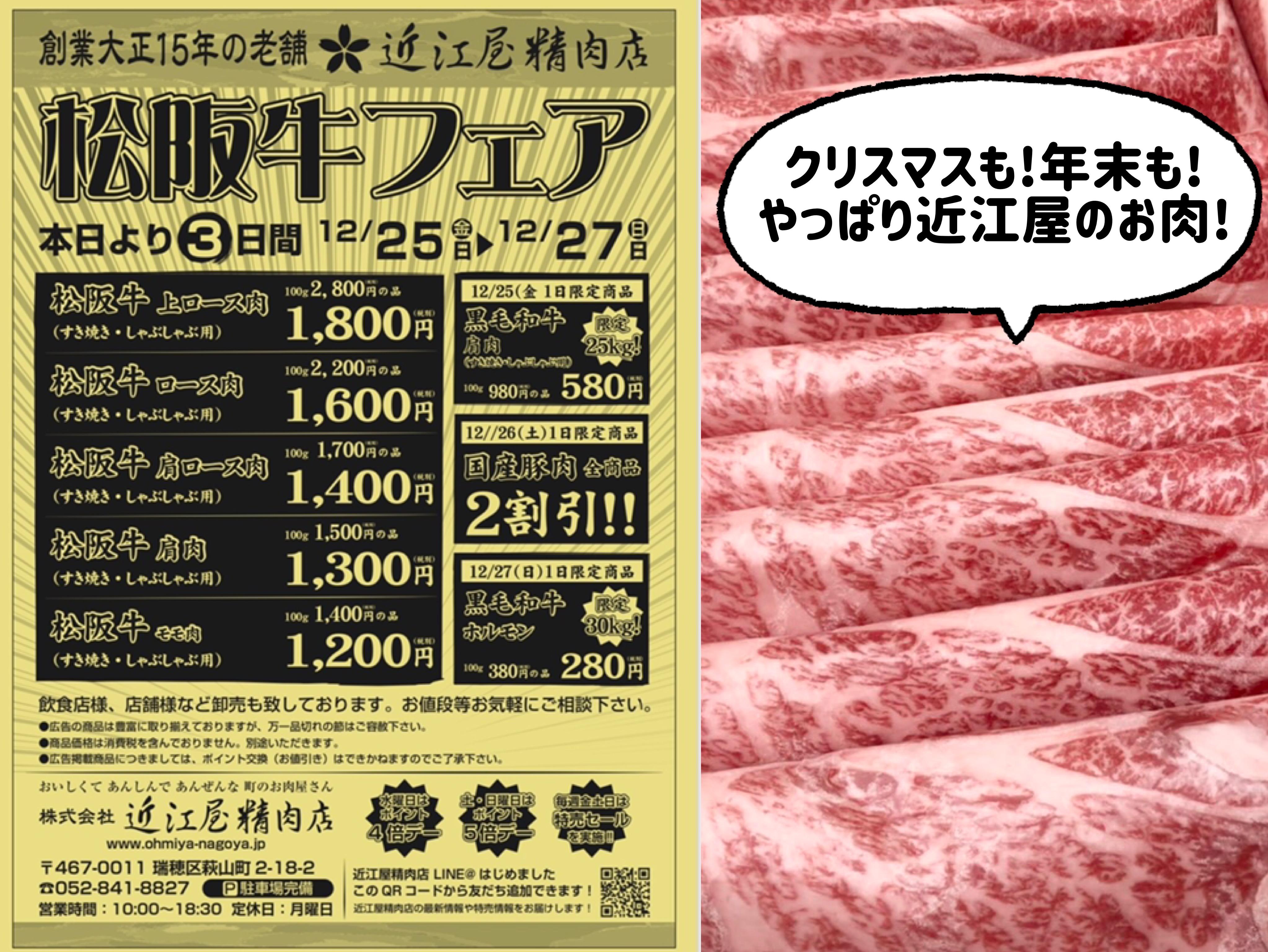 年末は松阪牛!